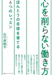 kokoro_obi